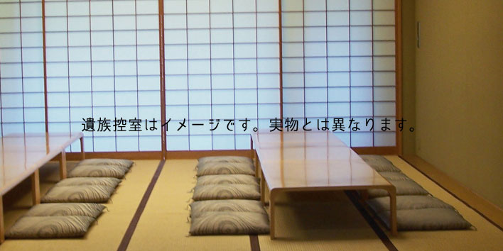 愛川聖苑(愛川町町営斎場)遺族控室